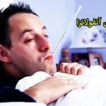 علایم بیماری آنفولانزا,علایم آنفولانزا,بیماری آنفولانزا, علایم آنفولانزا شدید,