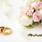 اعمال شرعی شب زفاف, اعمال شرعی شب اول زفاف, اعمال شرعی زفاف