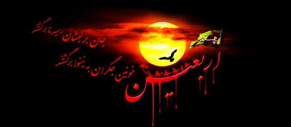 کارت پستال تسلیت اربعین حسینی, کارت اربعین,کارت اربعین حسینی