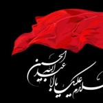 اشعار محرم حضرت عباس,شعر محرم حضرت عباس,شعرهای محرم حضرت عباس