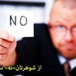 از شوهرتان«نه» نشنوید