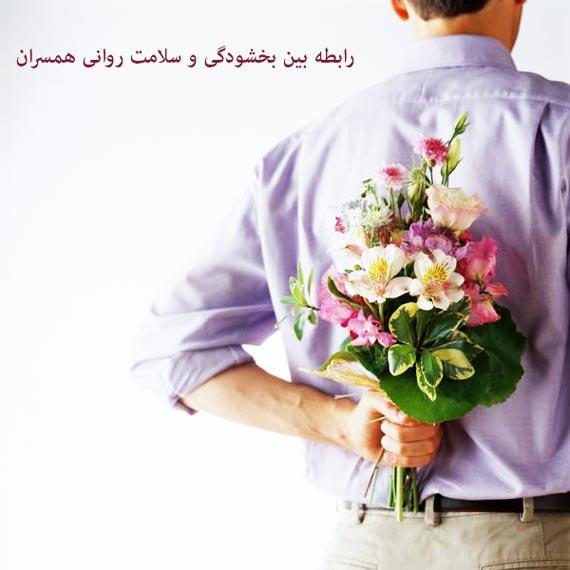 بخشودگی زناشویی,بخشش زناشویی
