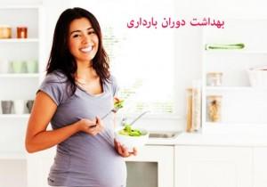 بهداشت دوران بارداری,بهداشت در دوران بارداری,بهداشت بارداری