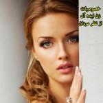خصوصیات یک زن ایده آل از نظر مردان,خصوصیات زن ایده آل,خصوصیات یک زن ایده آل