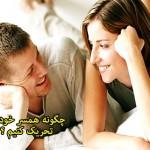 چگونه همسر خود را تحریک کنیم ؟