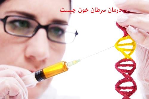 مفاهیم سرطان کولون روده بزرگ و سرطان چیست دانشنامه ازاد و درد پهلو زنگ خطر ابتلا به سرطان - Darmane-Saratane-Khoon