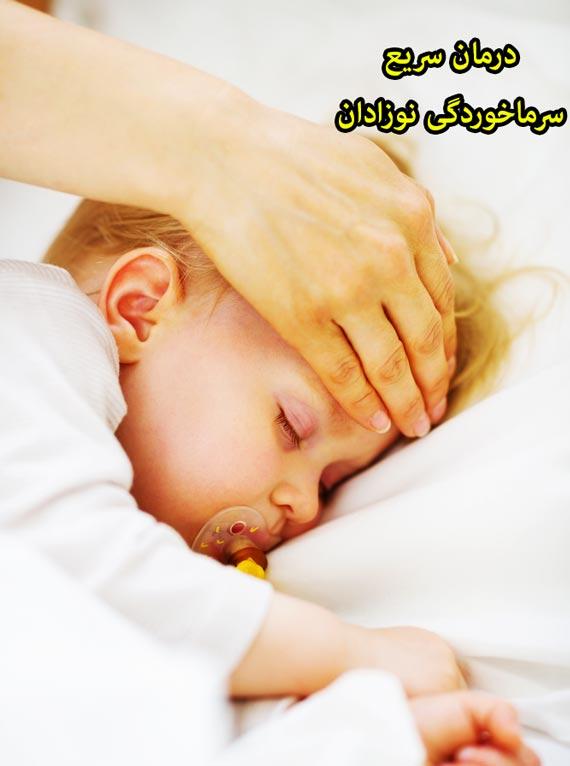 سرماخوردگي نوزادان درمان