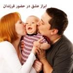 ابراز عشق در حضور فرزندان,روابط زناشویی با وجود فرزند