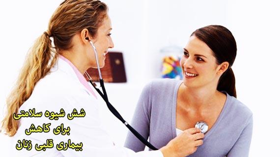 شش شیوه سلامتی برای کاهش بیماری قلبی زنان