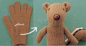 آموزش ساخت سنجاب بافتنی با دستکش,آموزش عروسک سنجاب بافتنی با دستکش, آموزش عروسک بافتنی سنجاب,آموزش بافت سنجاب,آموزش سنجاب بافتنی,سنجاب بافتنی,الگوی سنجاب بافتنی