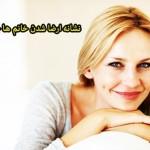 نشانه های ارضا شدن در خانم ها چیست؟