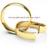 حقیقت درمورد خیانت که همه متاهلین باید بدانند,خیانت زناشویی,نکات خیانت زناشویی