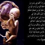 دوران بارداری و قرآن,قرآن دوران بارداری,قرآن حاملگی