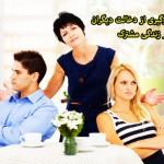 دخالت دیگران در زندگی زناشویی, دخالت در زندگی دیگران, راههای جلوگیری از دخالت دیگران در زندگی مشترک