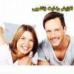 راههای افزایش رضایت زناشویی, رضایت زناشویی