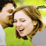 راههای خوشحال نمودن همسر,روشهاي خوشحال كردن همسر,خوشحال كردن همس