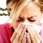 راه های پیشگیری از سرماخوردگی, روشهای پیشگیری از سرماخوردگی,روشهای پیشگیری از سرماخوردگی,پیشگیری از سرماخوردگی