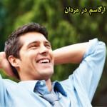 راههای تقویت ارگاسم در مردان,ارگاسم مردان, ارگاسم در مردان