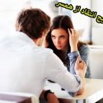 روش انتقاد از همسر, روش صحیح انتقاد از همسر, روش های انتقاد از همسر