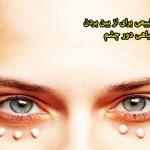 7 روش طبیعی برای از بین بردن سیاهی دور چشم