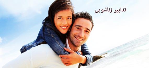تدابیر زناشویی,بهترین نحوه زناشویی,تدابیر زناشویی موفق