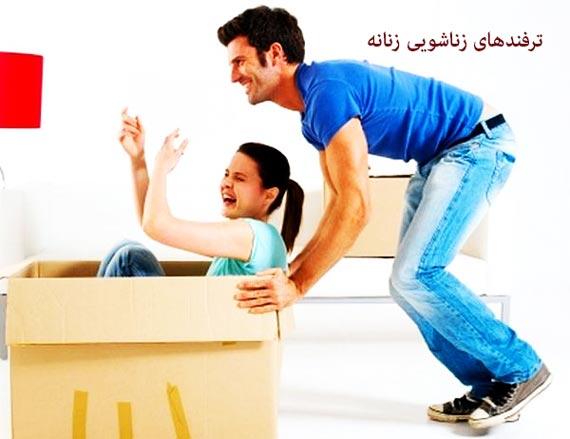 ترفندهای زناشویی,ترفند زناشویی,ترفندهای زندگی زناشویی
