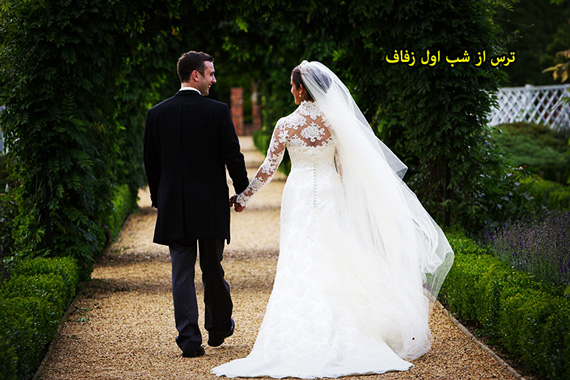 ترس از شب اول زفاف,ترس از شب اول عروسی,ترس از شب اول ازدواج
