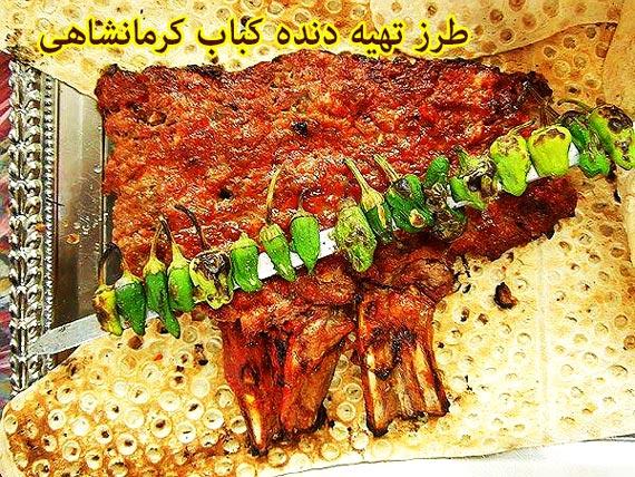 طرز تهیه دنده کباب کرمانشاهی,طرز پخت دنده کباب کرمانشاهی,دنده کباب حیدری کرمانشاه