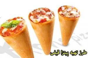 طرز تهیه پیتزا قیفی,آموزش پخت پیتزا قیفی,دستور تهیه پیتزا قیفی