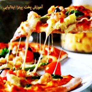 آموزش پخت پیتزا ایتالیایی,دستور پخت پیتزا ایتالیایی,دستور پخت پیتزای ایتالیایی