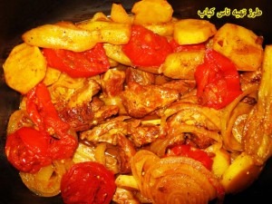طرز تهیه تاس کباب,دستور پخت تاس کباب,روش پخت تاس کباب