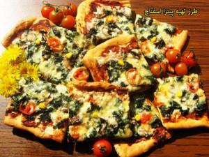 طرز تهيه پيتزا اسفناج, دستور پخت پيتزا اسفناج,آموزش پخت پيتزا اسفناج