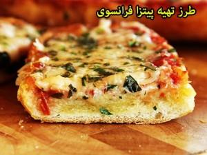 طرز تهیه پیتزا فرانسوی,دستور پخت پیتزا فرانسوی, طرز تهیه غذاهای فرانسوی