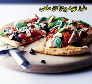 طرز تهيه پيتزا تن ماهي, طرز تهیه پیتزا با تن ماهی, تهیه پیتزا تن ماهی