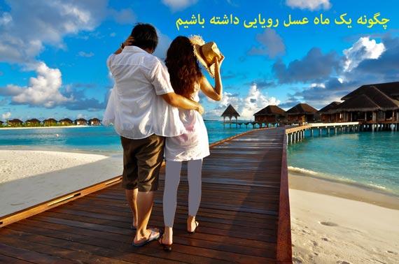 زناشویی در ماه عسل,ماه عسل زناشویی,روابط زناشویی در ماه عسل