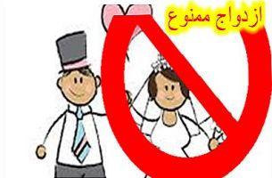 ازدواج حرام