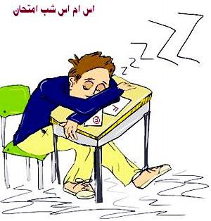 شب-امتحان