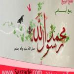 اس ام اس میلاد پیامبر و امام صادق 2