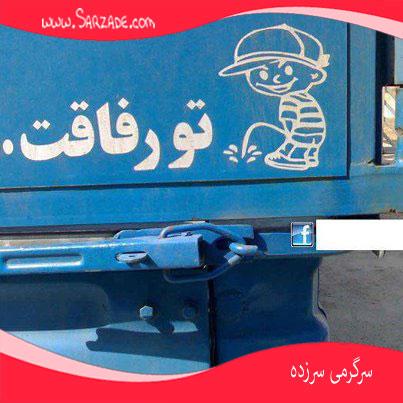 دل نوشته های پشت ماشین9