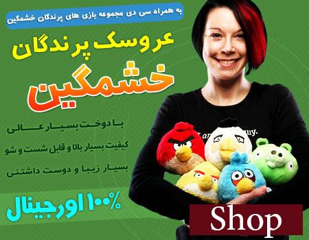 عروسک پرندگان خشمگین - Angry Birds
