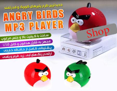 ام پی تری پلیر پرندگان خشمگین - Angry Birds
