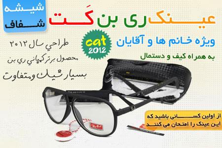 عینک ری بن کت شیشه شفاف