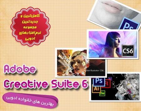 مجموعه Adobe Creative Suite 6