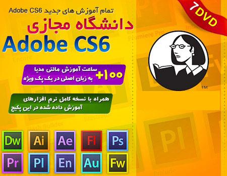 مجموعه عظیم آموزشی دانشگاه مجازی CS6