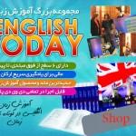 مجموعه آموزش زبان English Today