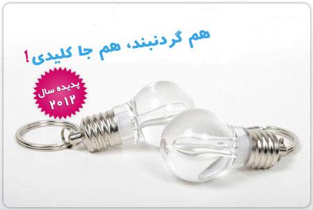 گردنبند LED هفت رنگ (با طرح لامپ)