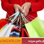 4 اشتباه بزرگ در هنگام خرید انجام می دهیم