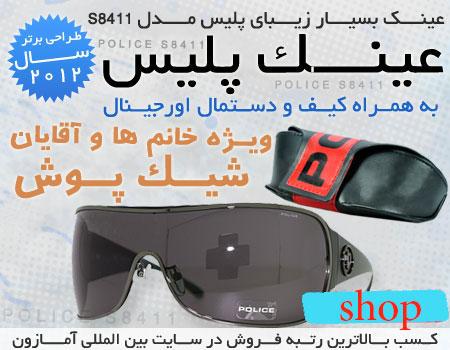عینک پلیس مدل S8411