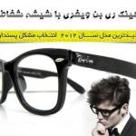 عینک ری بن ويفری شیشه شفاف