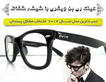 عینک ری بن ویفری شیشه شفاف